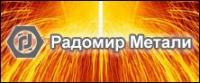 """""""РАДОМИР МЕТАЛ ИНДЪСТРИЙЗ"""" АД, Радомир"""