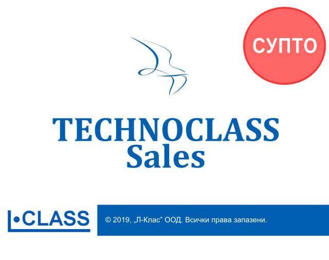 TECHNOCLASS Sales вече е СУПТО