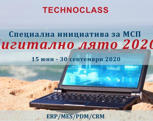 Дигитално лято 2020