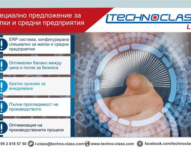TECHNOCLASS Lite - ERP за МСП
