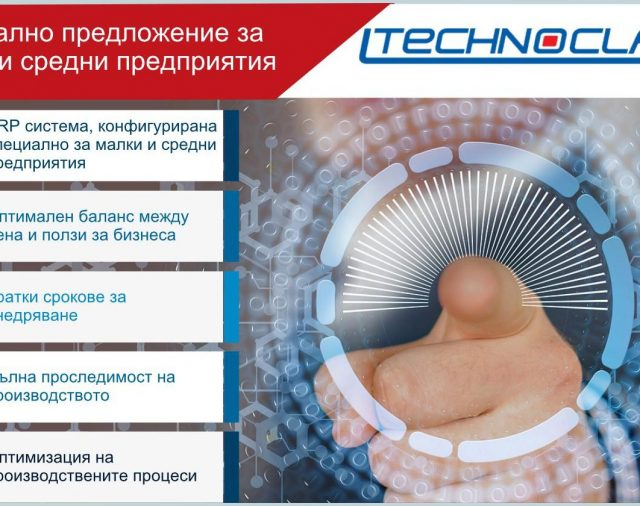 TECHNOCLASS Lite - ERP за МСП