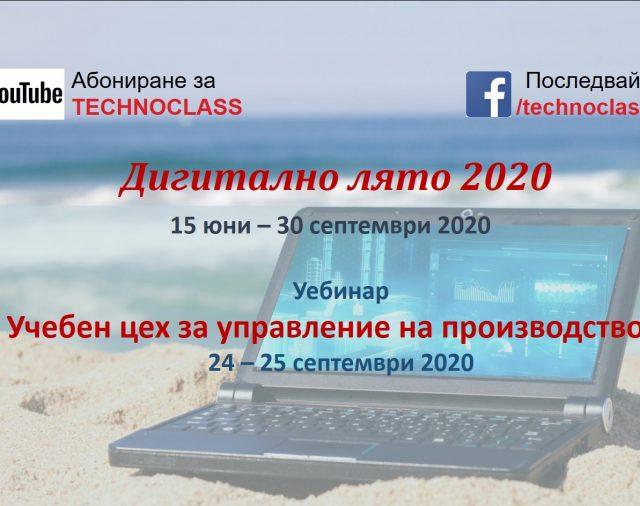 Дигитално лято 2020 завърши с уебинар за потребители на TECHNOCLASS