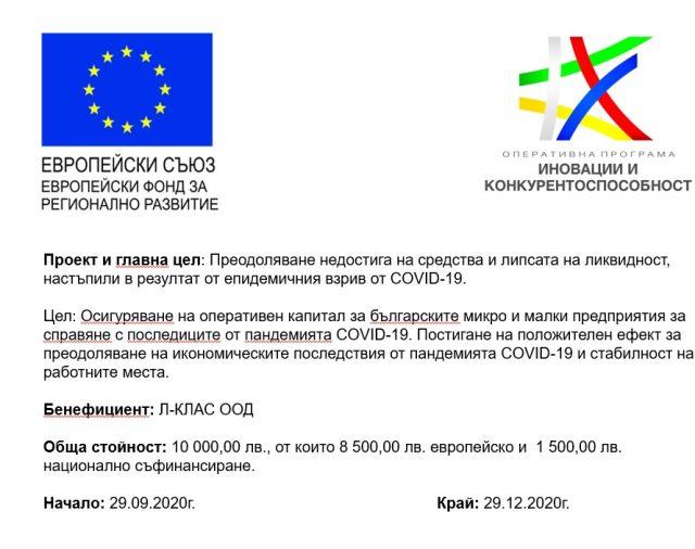 Информация за сключен договор за БФП